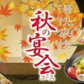 きのこ鍋コース