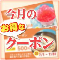 coupon_e001
