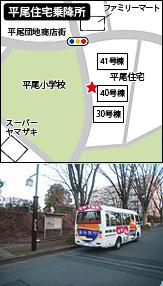 平尾住宅40号棟付近乗降所