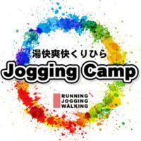 ジョギング・ウォーキングキャンプ