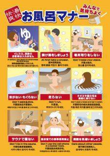 お風呂マナー