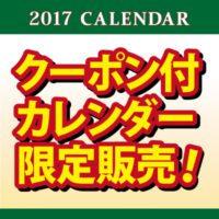 calendar2017_e002