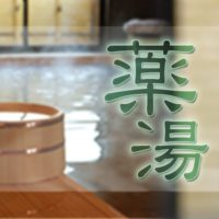 yakutou_e002