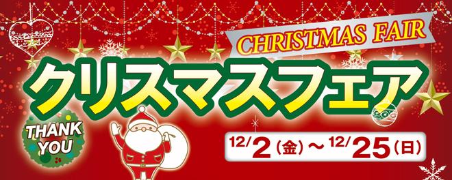 クリスマスフェア