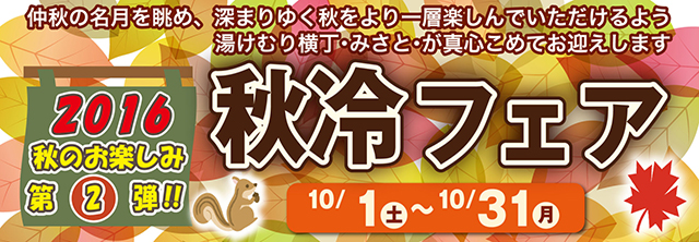 event20161001_index-banner