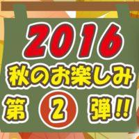 event20161001_001_eye400x400