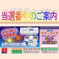 prize_20160905_eye400x400