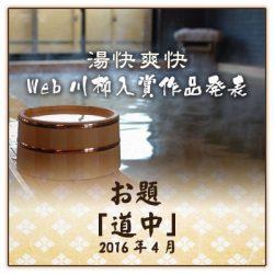 2016年4月 川柳お題「道中」
