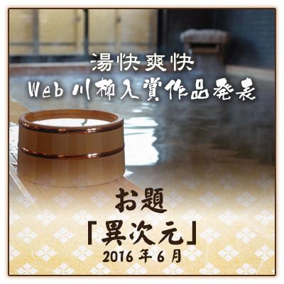web-senryu-e1606