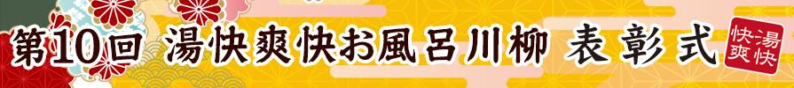 お風呂川柳表彰式