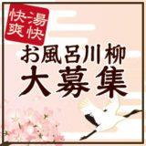 index-senryu-top_301