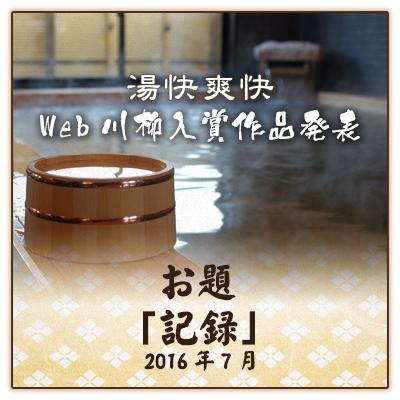 web-senryu-e1607