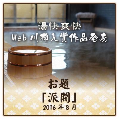 web-senryu-e1608