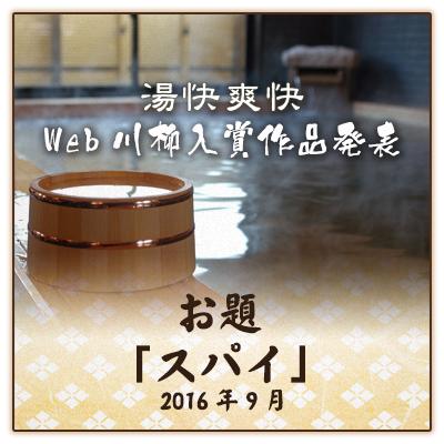 web-senryu-e1609