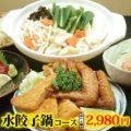 水餃子鍋コース