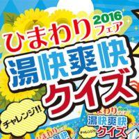 20160801_001_eye400x400