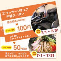 coupon201607_e001