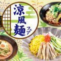 涼風麺フェア