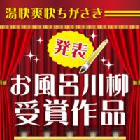 「お風呂川柳」受賞作品発表