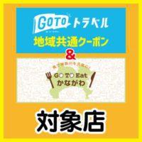 GoToトラベル・GoToEat対象店