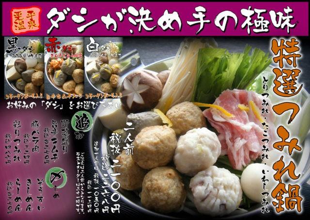 ダシが決め手の極め味 ~ 特選つみれ鍋
