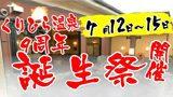 くりひら温泉 9周年『誕生祭』