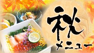 【期間限定】秋の季節メニュー2020