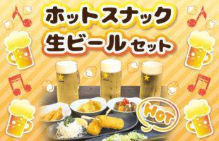 ホットスナック・生ビールセット