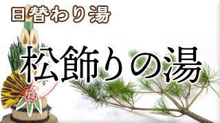 松飾りの湯