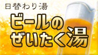 ビールのぜいたく湯