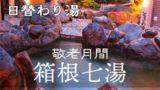 敬老月間 箱根七湯
