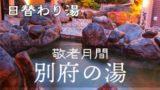 敬老月間 別府の湯