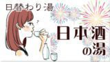 日本酒の湯