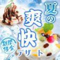 夏の爽快デザート