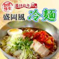 盛岡風 冷麺