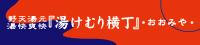野天湯元 湯快爽快『湯けむり横丁』おおみや お食事処~湯らり亭~