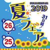 2019夏フェア