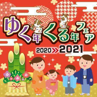 ゆく年くる年フェア2020