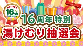 16周年祭・湯けむり抽選会