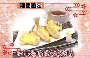 いしもちの天ぷら