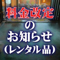 レンタル品料金改定のお知らせ