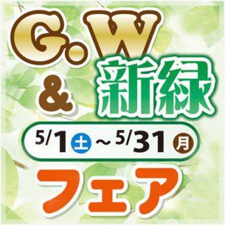 GW・新緑フェア