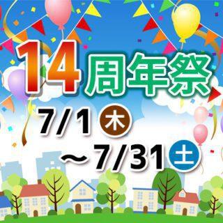 14周年祭