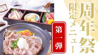 14周年祭記念お食事メニュー