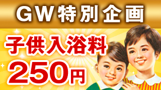 GW特別企画・子ども入浴料割引