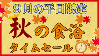 秋の食浴タイムセール