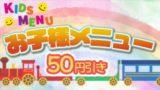 お子様人気メニュー50円引き