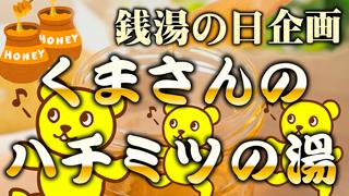 銭湯の日企画・くまさんのハチミツ湯