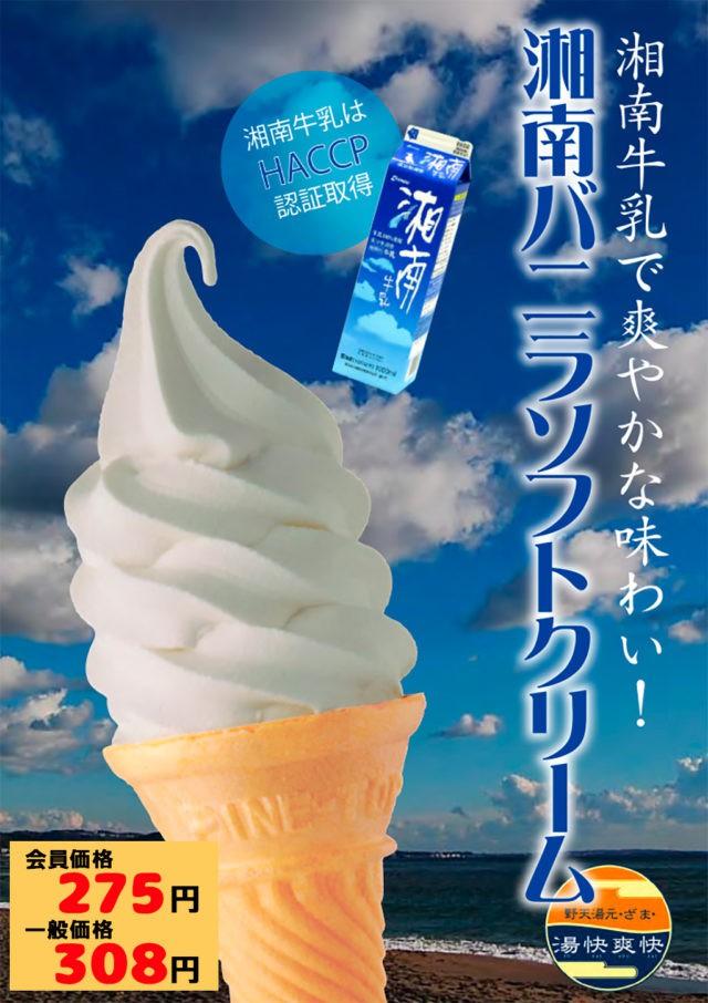 湘南バニラソフトクリーム