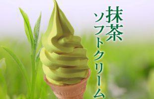 抹茶ソフトクリーム